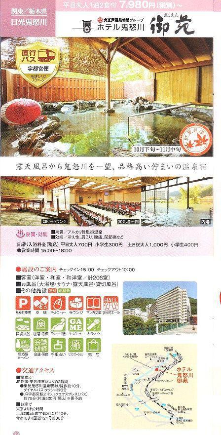 ホテル鬼怒川御苑パンフレット