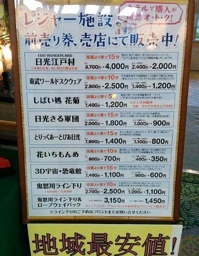 周辺観光地の前売り券