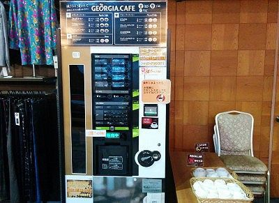 ラウンジ前のコーヒー自販機