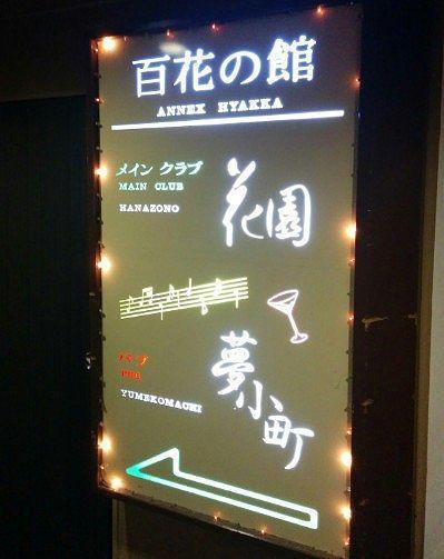百花の館にあった二軒の飲み屋のネオン看板