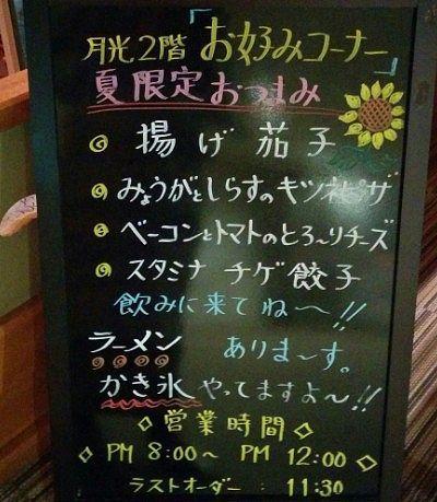 居酒屋メニュー