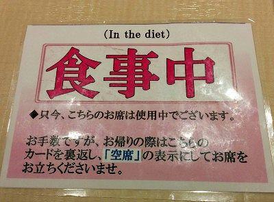 食事中の札