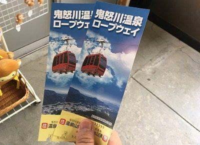 鬼怒川温泉ロープウェイ乗車券