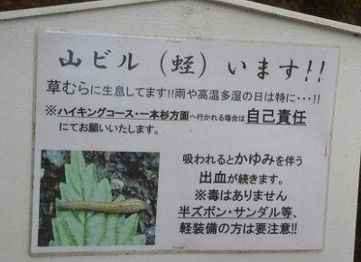 山蛭注意の看板