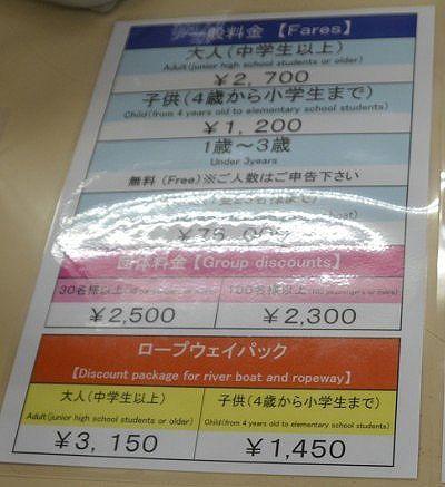 鬼怒川ライン下り料金表