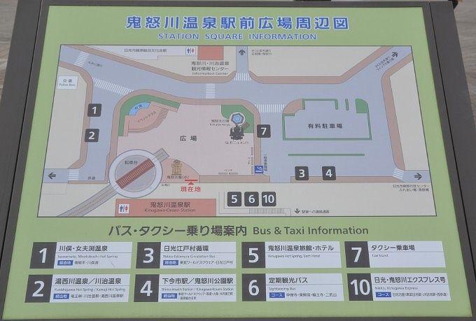 鬼怒川温泉駅前広場周辺図