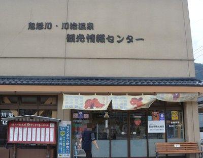 鬼怒川・川治温泉観光情報センター