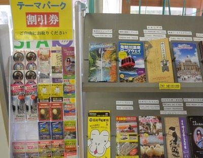 鬼怒川温泉観光スポットのパンフレットや割引券