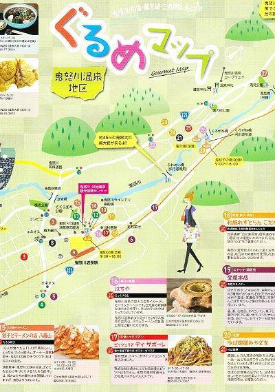 鬼怒川地区グルメマップ