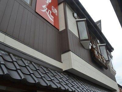 杉ん子店舗外観