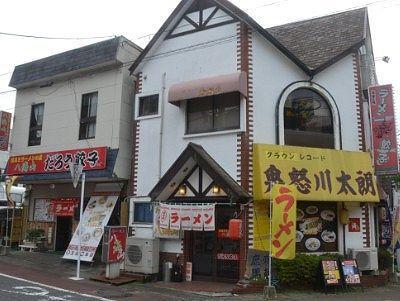 二つの店構えのラーメン八海山
