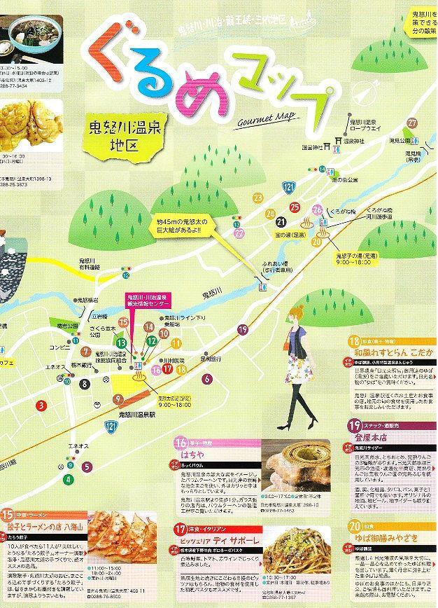 鬼怒川温泉グルメマップ2