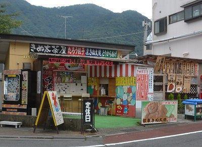 八海山の前のきぬ太茶屋