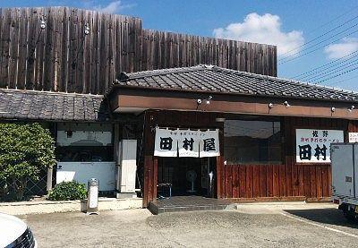 田村屋の外観