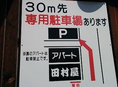 駐車場の案内看板