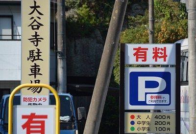 大谷寺駐車場の有料看板