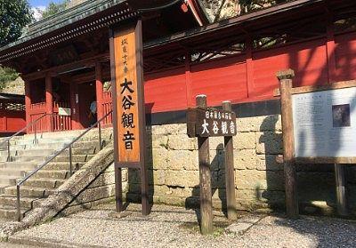 赤色の塀に囲まれてる大谷寺