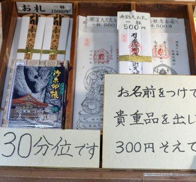 大谷寺オリジナル御朱印帳やお札