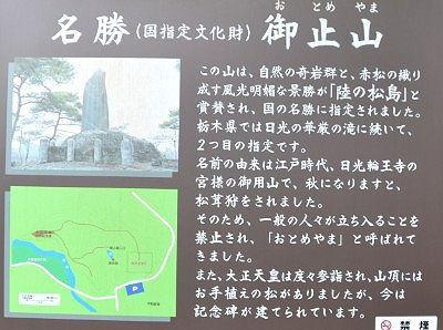 名勝御止山の説明パネル