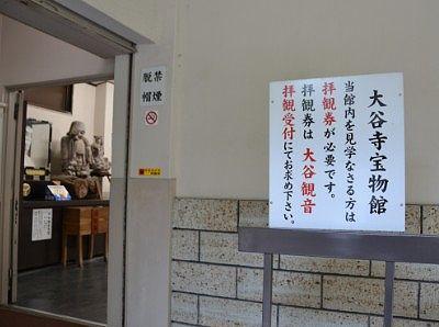 大谷寺宝物館入口