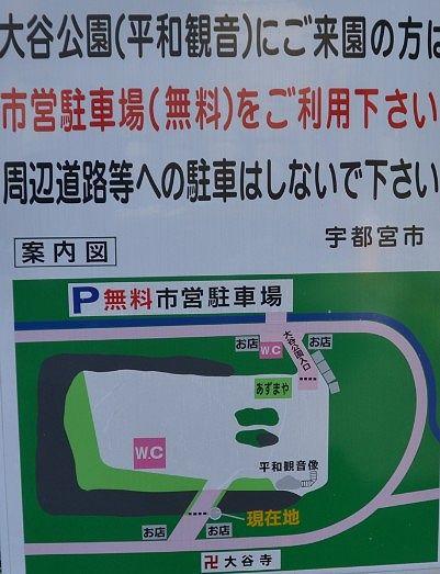 無料市営駐車場の場所