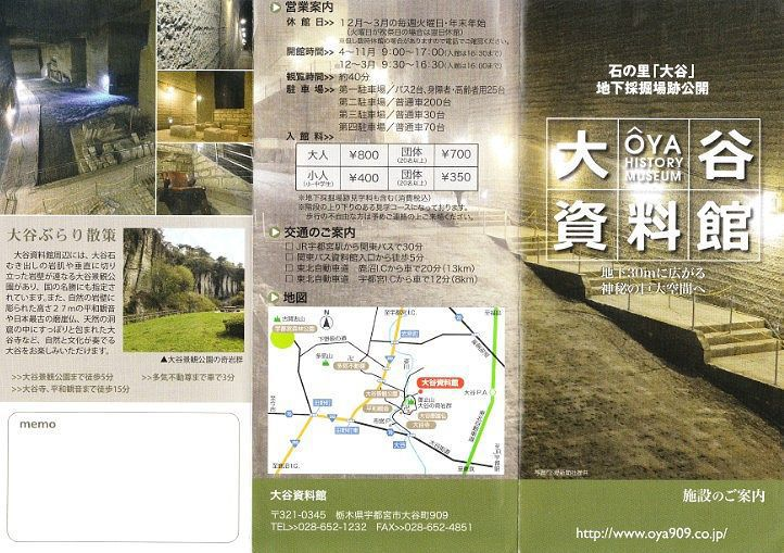 大谷資料館パンフレット1