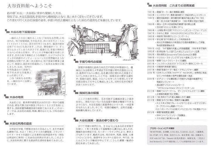 大谷資料館パンフレット2