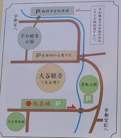 大谷寺駐車場や平和公園駐車場への案内図
