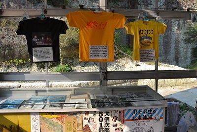 ロケで業界人から寄贈されたTシャツ