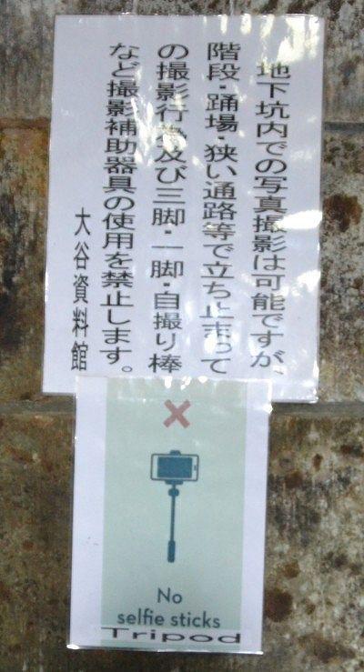 三脚、一脚、自撮り棒禁止の注意書き