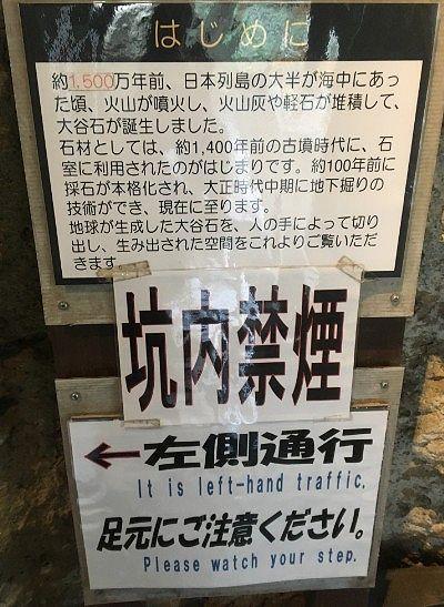 坑内禁煙の張り紙と大谷石の説明