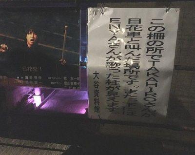 EXILEのTAKAHIROさんがというロケ場所の張り紙