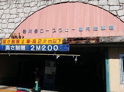 谷川岳屋内駐車場入口