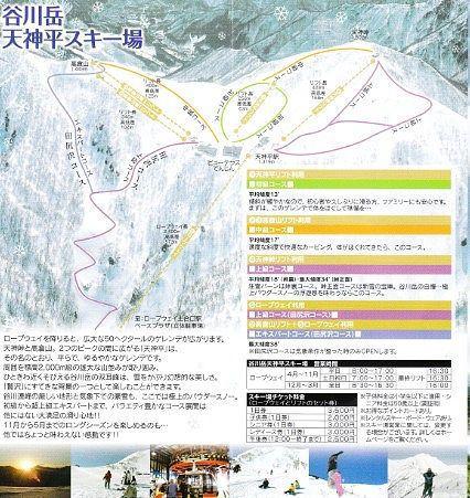 天神平スキー場パンフレット