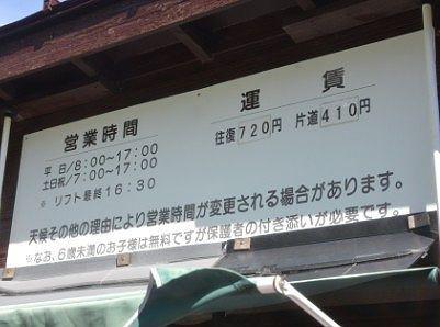 観光リフト運賃表