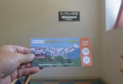 谷川岳ロープウェイ乗車券