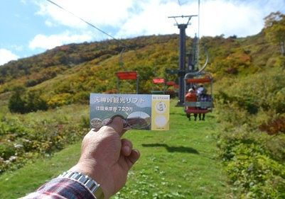 リフトの乗車券