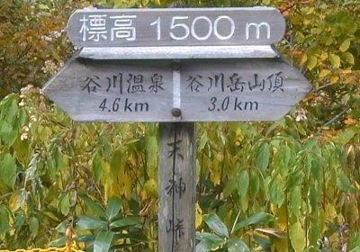 谷川岳山頂3キロの標識