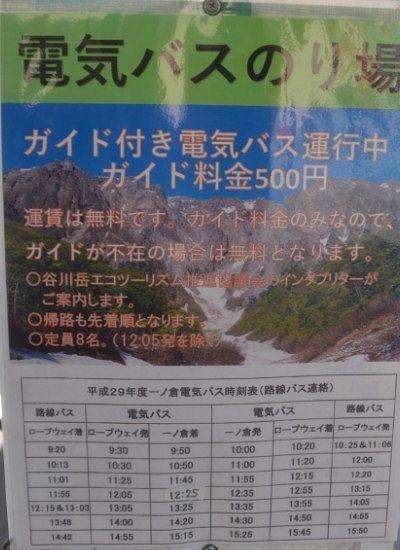 一ノ倉沢へ向かうバス時刻表