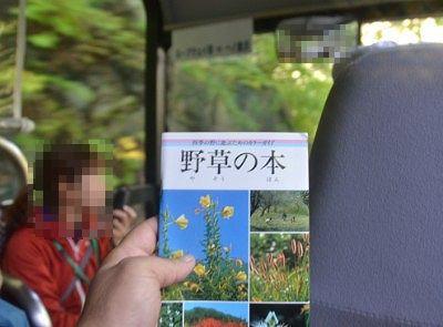バス車内でユネスコエコパーク登録記念の野草の本をもらったところ
