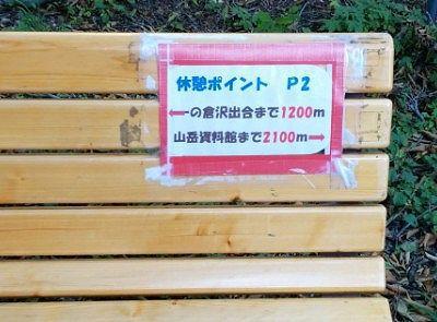 P2のベンチに貼られていた距離案内