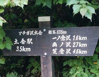 マチガ沢出合の標識