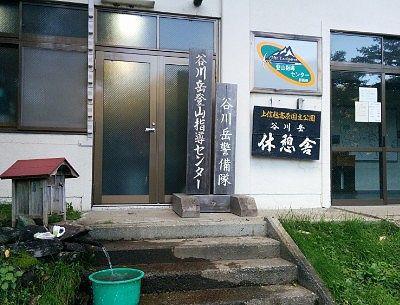 谷川岳登山指導センター入口