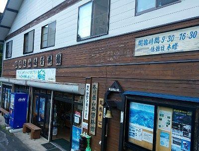 谷川岳山岳資料館入口