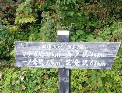 マチガ沢1,7キロ一ノ倉沢まで3,3キロ、幽ノ沢4,4キロ、芝倉沢6,3キロの標識