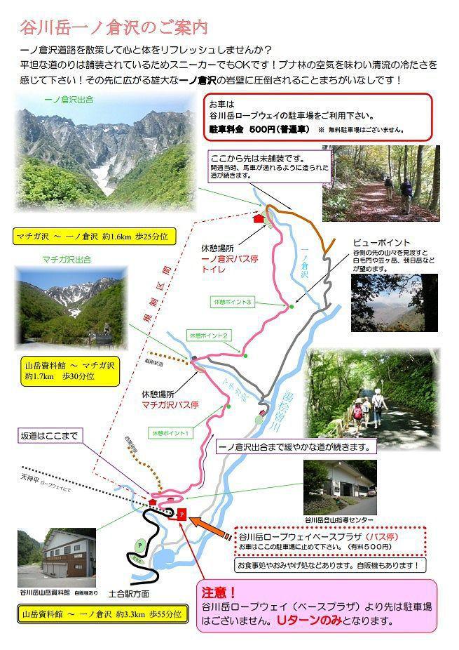 一ノ倉沢への案内