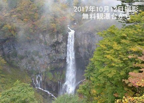 紅葉の華厳の滝の様子