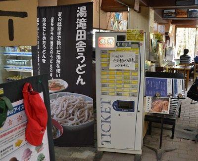 食堂と食券