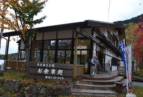 日光湯元レストハウス外観