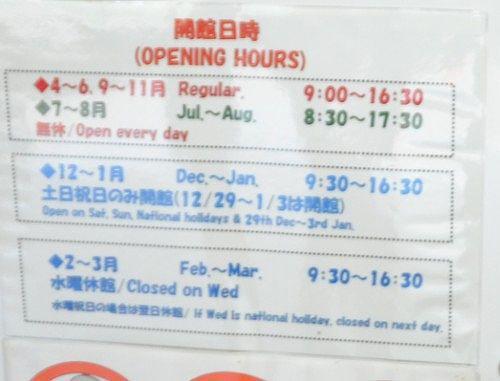 日光湯元ビジターセンターの開館閉館時間